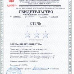 Гостиница Mini-hotel ''Silk Way'' в Санкт-Петербурге 7 отзывов об отеле, цены и фото номеров - забронировать гостиницу Mini-hotel ''Silk Way'' онлайн Санкт-Петербург спортивное сооружение
