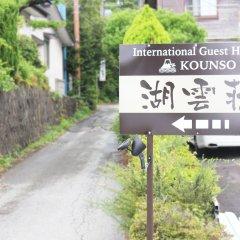 Отель Kounso Яманакако городской автобус