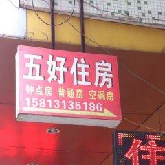 Отель Wuhao Hostel Китай, Чжуншань - отзывы, цены и фото номеров - забронировать отель Wuhao Hostel онлайн вид на фасад фото 3