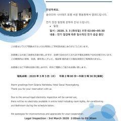 Solaria Nishitetsu Hotel Seoul Myeongdong фитнесс-зал