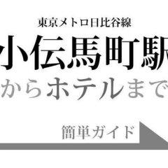Отель APA Hotel Kodemmacho-Ekimae Япония, Токио - 2 отзыва об отеле, цены и фото номеров - забронировать отель APA Hotel Kodemmacho-Ekimae онлайн фото 2