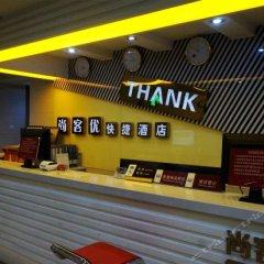 Thank You Hotel (Shenzhen Xili) Шэньчжэнь питание