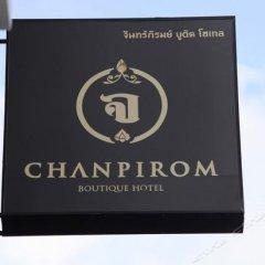 Chanpirom Boutique Hotel