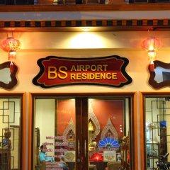 Отель BS Airport at Phuket Таиланд, Пхукет - отзывы, цены и фото номеров - забронировать отель BS Airport at Phuket онлайн развлечения