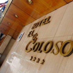 Exe Hotel El Coloso сауна