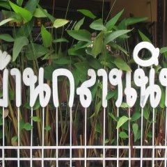 Отель Sophon.19 Apartment (Baan Klang Noen) Таиланд, Паттайя - отзывы, цены и фото номеров - забронировать отель Sophon.19 Apartment (Baan Klang Noen) онлайн