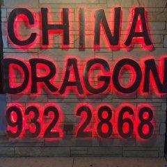 Отель Dragon Inn & Suites интерьер отеля фото 3