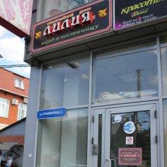 Гостевой дом Лилия банкомат