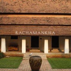 Rachamankha Hotel a Member of Relais & Châteaux фото 16