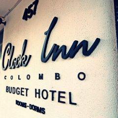 Отель Clock Inn Colombo Шри-Ланка, Коломбо - отзывы, цены и фото номеров - забронировать отель Clock Inn Colombo онлайн с домашними животными