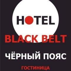 Black Belt Hotel (hostel) Мурманск с домашними животными