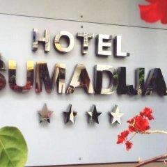 Hotel Sumadija фитнесс-зал фото 3