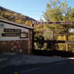 Отель Cortijo La Solana парковка