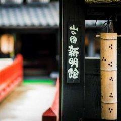 Отель Kurokawa Onsen Yama No Yado Shinmeikan Минамиогуни развлечения