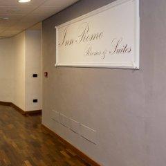 Отель Inn Rome Rooms & Suites интерьер отеля