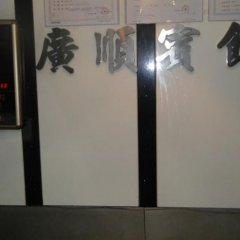 Отель Guang Shun Hotel Китай, Гуанчжоу - отзывы, цены и фото номеров - забронировать отель Guang Shun Hotel онлайн интерьер отеля