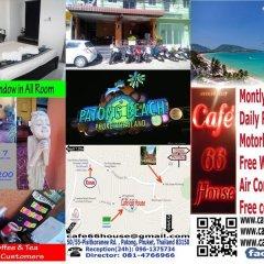 Отель Cafe' 66 House @ Patong Beach