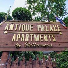 Апартаменты Antique Palace Apartment Бангкок приотельная территория