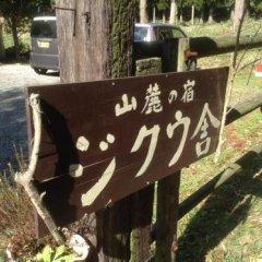 Отель Jikuya Япония, Минамиогуни - отзывы, цены и фото номеров - забронировать отель Jikuya онлайн приотельная территория фото 2