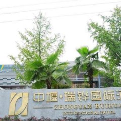 Zhongyan International Hotel фото 8