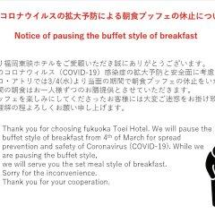 Отель Fukuoka Toei Фукуока фото 7