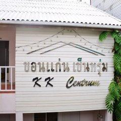 KK Centrum Hotel бассейн