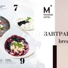 Гостиница Monroe Odessa Украина, Одесса - отзывы, цены и фото номеров - забронировать гостиницу Monroe Odessa онлайн питание фото 2