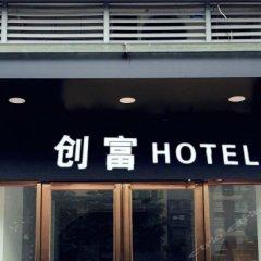 Отель Fortune Китай, Фошан - отзывы, цены и фото номеров - забронировать отель Fortune онлайн парковка