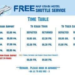 Nap Krabi Hotel городской автобус