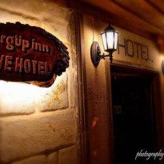 Ürgüp Inn Cave Hotel Турция, Ургуп - 1 отзыв об отеле, цены и фото номеров - забронировать отель Ürgüp Inn Cave Hotel онлайн интерьер отеля фото 2