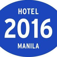 Отель 2016 Manila Филиппины, Манила - 1 отзыв об отеле, цены и фото номеров - забронировать отель 2016 Manila онлайн с домашними животными
