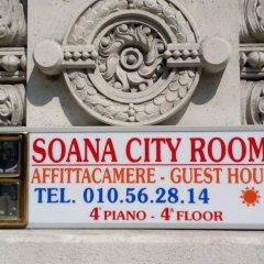 Отель Soana City Rooms интерьер отеля