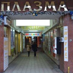 Отель Плазма Львов развлечения