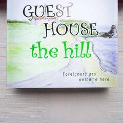 Отель GUEST HOUSE the hill Южная Корея, Сеул - отзывы, цены и фото номеров - забронировать отель GUEST HOUSE the hill онлайн фитнесс-зал фото 2