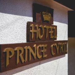 Hotel Prince Cyril Несебр развлечения