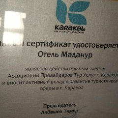 Отель Маданур Кыргызстан, Каракол - отзывы, цены и фото номеров - забронировать отель Маданур онлайн с домашними животными