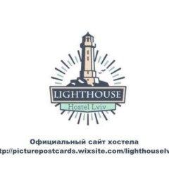 Hostel Lighthouse Lviv Львов городской автобус
