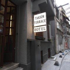 Taksim Terrace Hotel Стамбул парковка