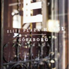 Отель Elite Plaza Hotel Göteborg Швеция, Гётеборг - 1 отзыв об отеле, цены и фото номеров - забронировать отель Elite Plaza Hotel Göteborg онлайн спортивное сооружение