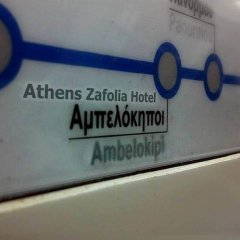 Athens Zafolia Hotel банкомат