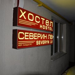 Гостиница Hostel Severyn Lv Украина, Львов - отзывы, цены и фото номеров - забронировать гостиницу Hostel Severyn Lv онлайн интерьер отеля фото 2