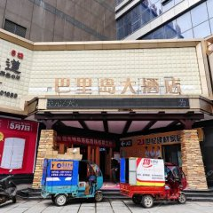 Balidao Hotel развлечения