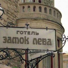 Гостиница Замок Льва городской автобус
