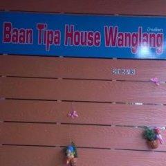 Отель Baan Tipa House Wanglang питание