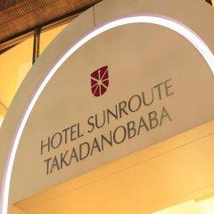 Отель Sunroute Takadanobaba Япония, Токио - отзывы, цены и фото номеров - забронировать отель Sunroute Takadanobaba онлайн спа