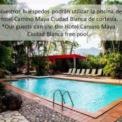 Hotel Camino Maya бассейн