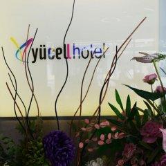 Yucel Hotel Турция, Усак - отзывы, цены и фото номеров - забронировать отель Yucel Hotel онлайн приотельная территория