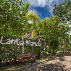 Отель Lanta Manda Ланта детские мероприятия