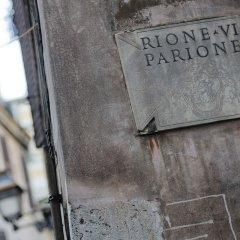 Отель Rinascimento Италия, Рим - 1 отзыв об отеле, цены и фото номеров - забронировать отель Rinascimento онлайн спортивное сооружение