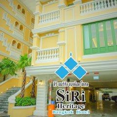 Siri Heritage Bangkok Hotel городской автобус
